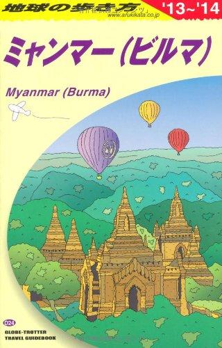 D24 地球の歩き方 ミャンマー 2013~2014の詳細を見る