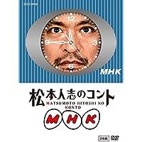 松本人志のコント MHK 通常版
