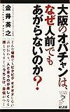 大阪のオバチャンは、なぜ人前でもあがらないのか? (リュウ・ブックス アステ新書)