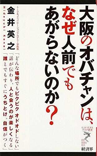 大阪のオバチャンは、なぜ人前でもあがらないのか? (リュウ・ブックス アステ新書)の詳細を見る