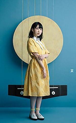 グレープフルーツムーン (初回生産限定盤) (DVD付)