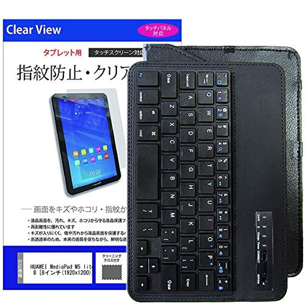 暖かく可塑性パンサーメディアカバーマーケット HUAWEI MediaPad M5 lite 8 [8インチ(1920x1200)] 機種で使える【Bluetoothキーボード付き レザーケース 黒 と 指紋防止 クリア光沢 液晶保護フィルム のセット】
