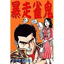 暴走雀鬼 (麻雀ピカレスク・シリーズ)