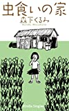 虫食いの家(うち) (Kindle Single) 画像