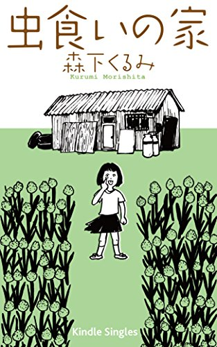 虫食いの家(うち) (Kindle Single)の詳細を見る