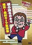 綾小路きみまろ 爆笑!最新ライブ名演集 ~きみまろさん、それは言いすぎです!~[DVD]