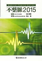 不整脈(2015) (Medical Topics Series)