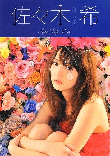 佐々木希 Aoko Style Bookの詳細を見る