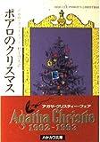 ポアロのクリスマス (ハヤカワ・ミステリ文庫 1-15)