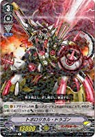 カードファイト!! ヴァンガード/V-EB07/029 トポロジカル・ドラゴン R