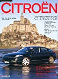 Citroe¨n―最も新しいシトロエンのすべてをここに (Motor Magazine Mook インポートブランド・シリーズ)