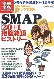 音楽誌が書かないJポップ批評59 SMAP「20+1抱腹絶頂ヒストリー」 (別冊宝島 1623 カルチャー&スポーツ)