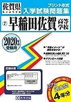 早稲田佐賀高等学校過去入学試験問題集2020年春受験用 (佐賀県高等学校過去入試問題集)
