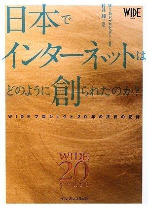日本でインターネットはどのように創られたのか? WIDEプロジェクト20年の挑戦の記録の詳細を見る