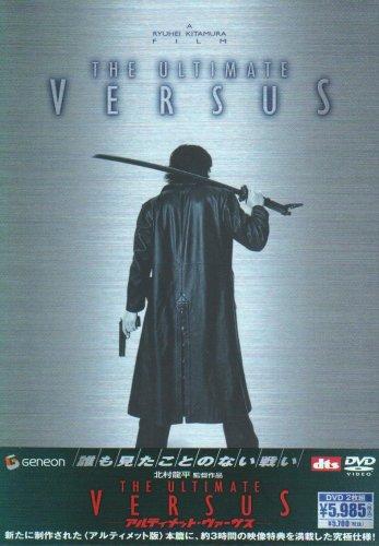 THE ULTIMATE VERSUS-アルティメット・ヴァーサス- [DVD] -