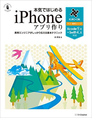 [画像:本気ではじめるiPhoneアプリ作り Xcode 9.x+Swift 4.x対応 (ヤフー黒帯シリーズ)]