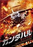 カンダハル〜怒りの大脱出〜 [DVD]