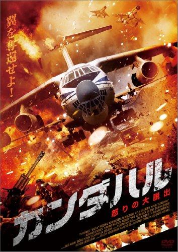 カンダハル~怒りの大脱出~ [DVD]の詳細を見る
