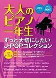 大人のピアノ一年生 ずっと大切にしたいJ-POPコレクション