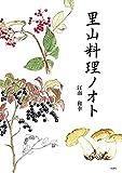 里山料理ノオト