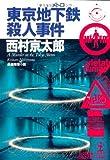 東京地下鉄(メトロ)殺人事件 (光文社文庫)