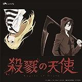【Amazon.co.jp限定】 TVアニメ『殺戮の天使』OP/ED主題歌 (デカジャケット付)