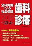 全科実例による社会保険歯科診療 平成30年4月版 別冊付