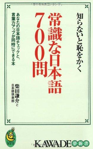 知らないと恥をかく常識な日本語700問―あなたの日本語チェックと、言葉力アップが同時にできる本 (KAWADE夢新書)の詳細を見る