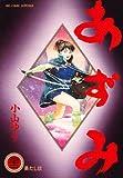 あずみ (22) (ビッグコミックス)
