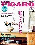 madame FIGARO japon (フィガロ ジャポン) 2017年2月号 [特集 あらためまして、ニッポン 和っていいな。] [雑誌] フィガロジャポン