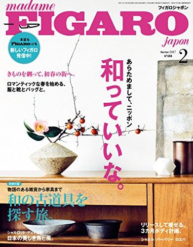 madame FIGARO japon (フィガロ ジャポン) 2017年2月号 [特集 あらためまして、ニッポン 和っていいな。] [雑誌] フィガロジャポンの詳細を見る