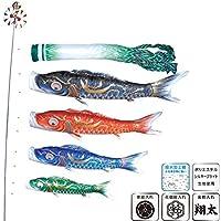 [徳永][鯉のぼり]庭園用[ポール別売り]大型鯉[5m鯉4匹][豪][尚武之丸吹流し][撥水加工][日本の伝統文化][こいのぼり]
