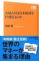 ASEANは日本経済をどう変えるのか (NHK出版新書)