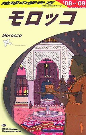 E07 地球の歩き方 モロッコ 2008~2009