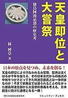 天皇即位と大嘗祭―徳島阿波忌部の歴史考 (コミュニティ・ブックス)