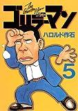 ゴリラーマン 新世紀リマスター(5) (ヤングマガジンコミックス)