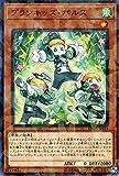 プランキッズ・パルス パラレル 遊戯王 ヒドゥン・サモナーズ dbhs-jp014