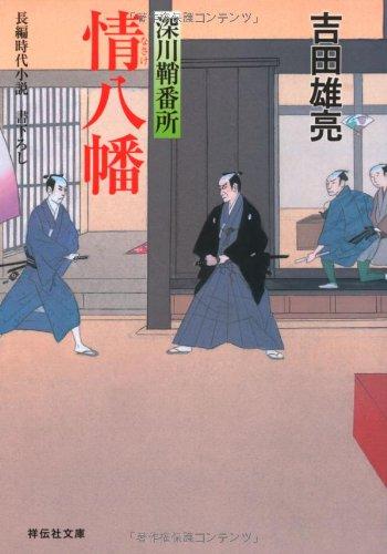 情八幡 〔深川鞘番所〕 (祥伝社文庫)