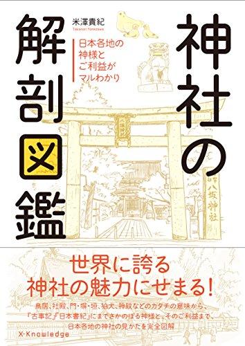 神社の解剖図鑑