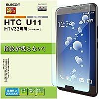 エレコム HTC U11 フィルム HTV33 液晶保護フィルム 防指紋 気泡防止 反射防止 【安心の日本製】 PM-HTV33FLFT