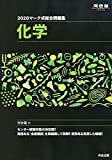 マーク式総合問題集化学 2020 (河合塾シリーズ) 画像