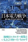 日本電力戦争: 資源と権益、原子力をめぐる闘争の系譜