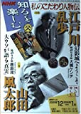 私のこだわり人物伝 2005年12月ー2006年1 (NHK知るを楽しむ/火)