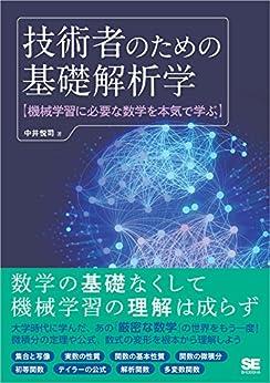 [中井 悦司]の技術者のための基礎解析学 機械学習に必要な数学を本気で学ぶ