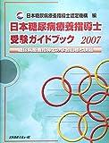 日本糖尿病療養指導士 受験ガイドブック 2007