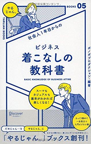 社会人1年目からのビジネス着こなしの教科書 (「やるじゃん。」ブックス)の詳細を見る