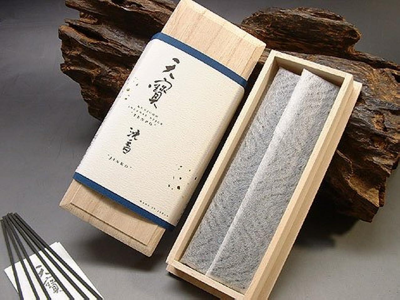明らかに工業化する団結薫寿堂のお香 天寶 沈香 スティック型