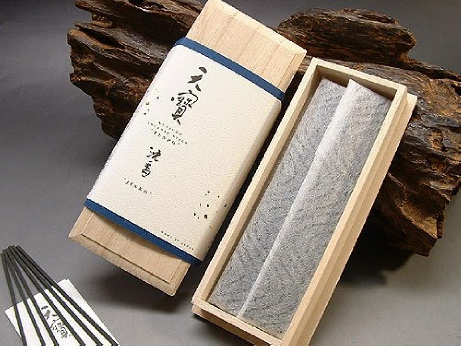 素敵な温かいブレンド薫寿堂のお香 天寶 沈香 スティック型