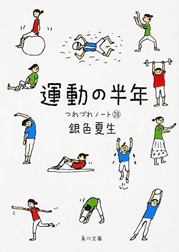 運動の半年  つれづれノート (28) (角川文庫)の詳細を見る