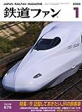 鉄道ファン 2009年 01月号 [雑誌]